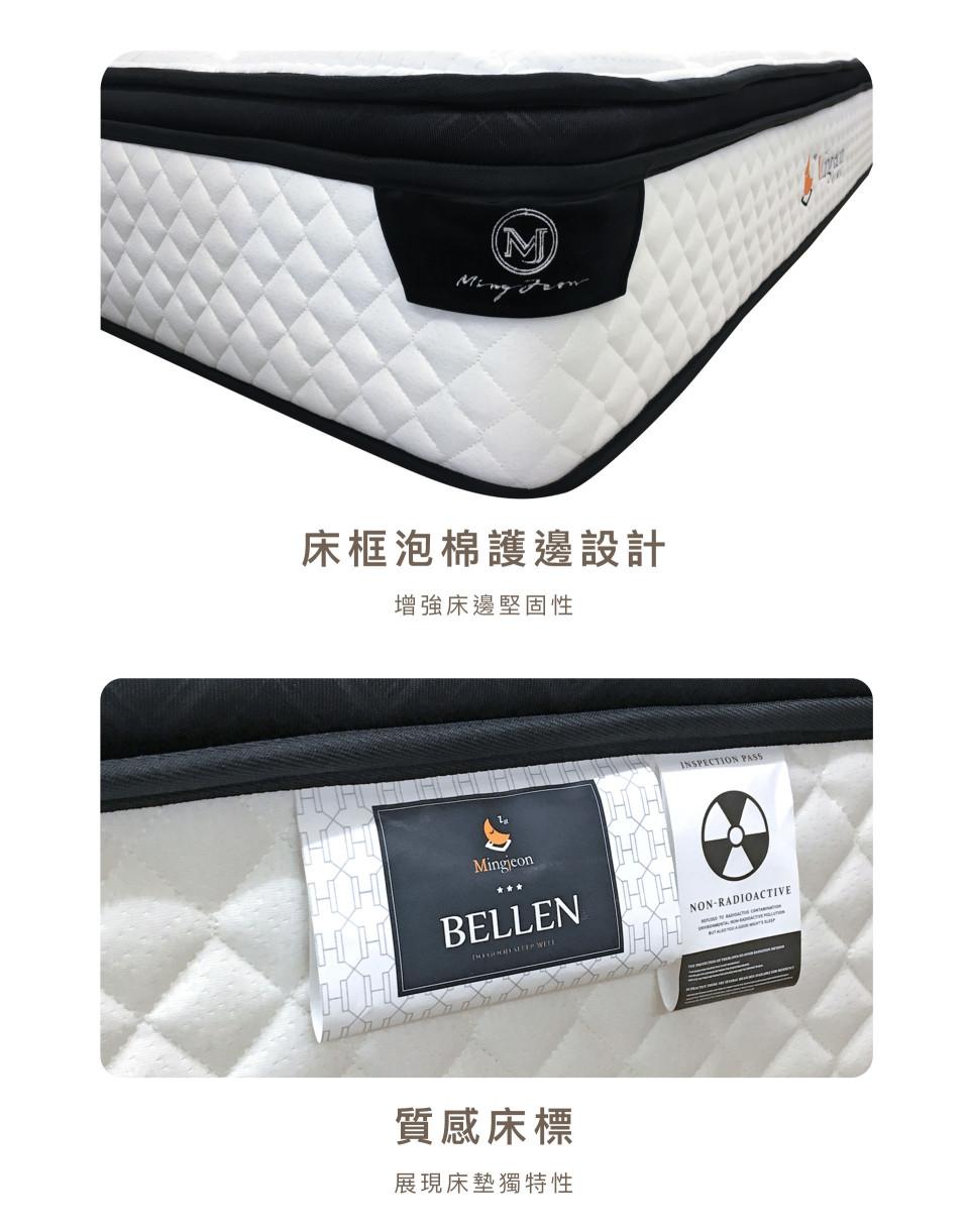 貝倫床墊床標設計,像是床墊自己的身分證,加上床框泡棉護邊設計,上下床時加強安全防護,不怕突然塌陷而造成意外。