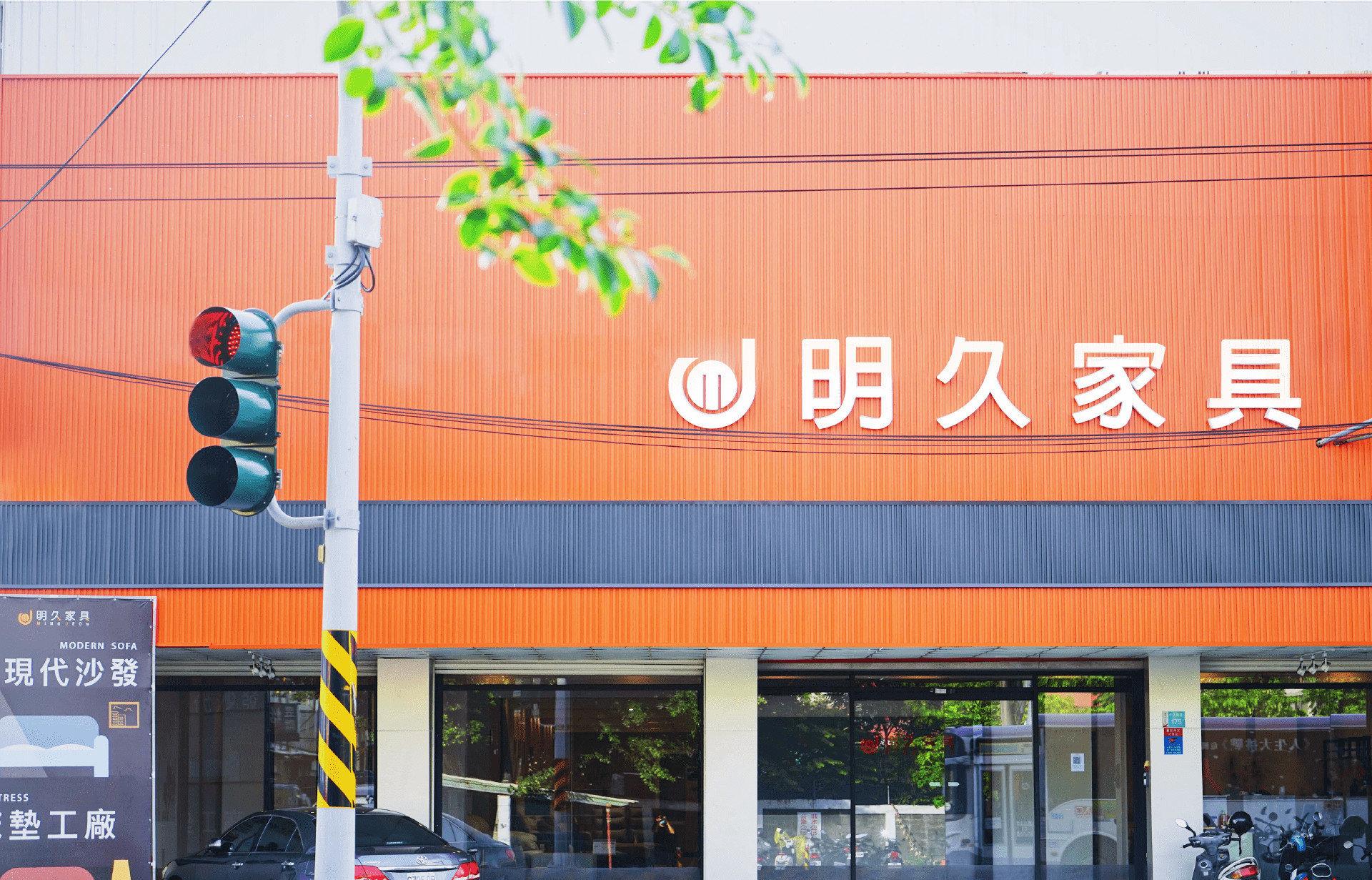 明久家具台南店外觀照