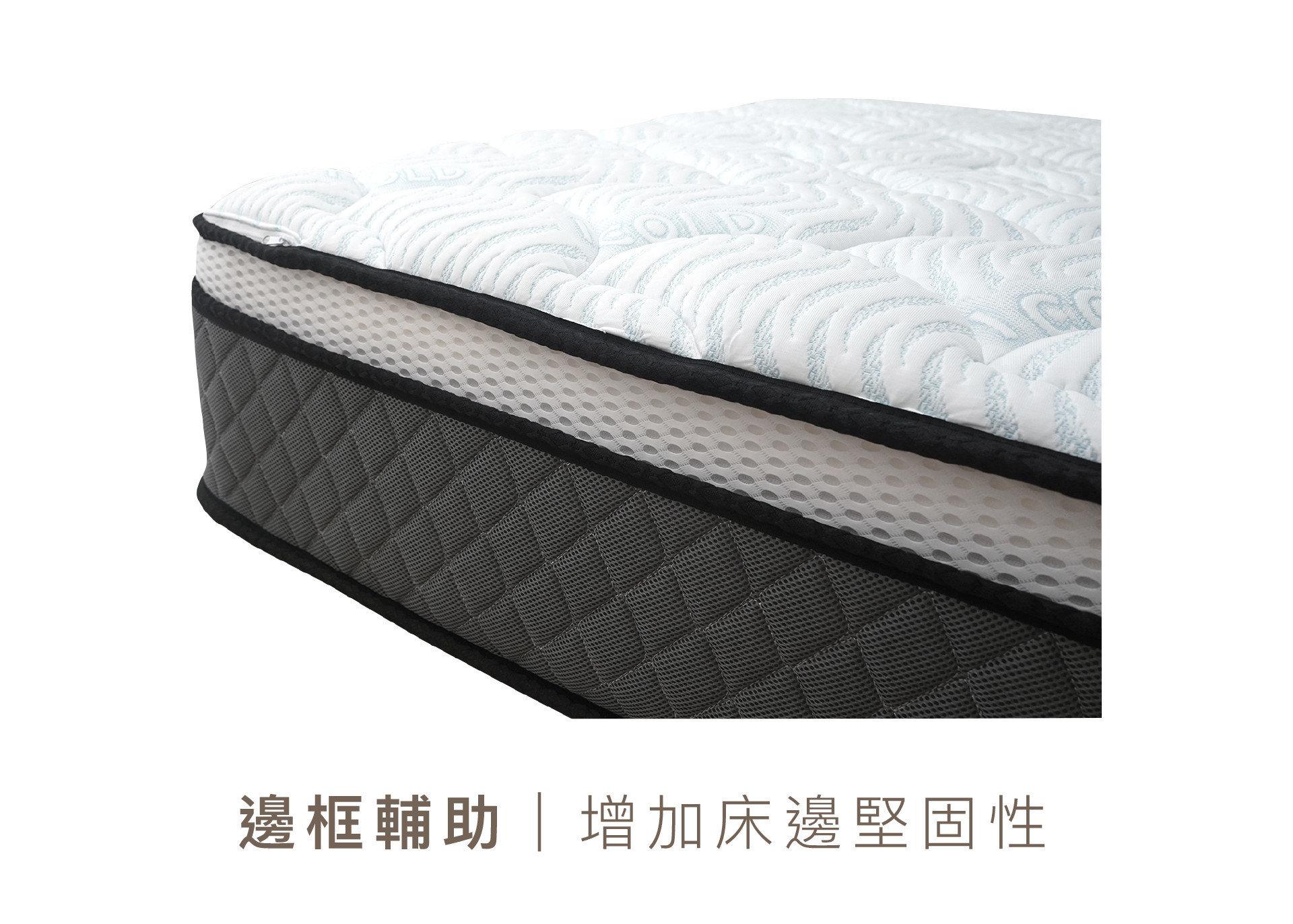 【卡麗 三線冰晶乳膠獨立筒】有邊框輔助更堅固,上下床更安心。