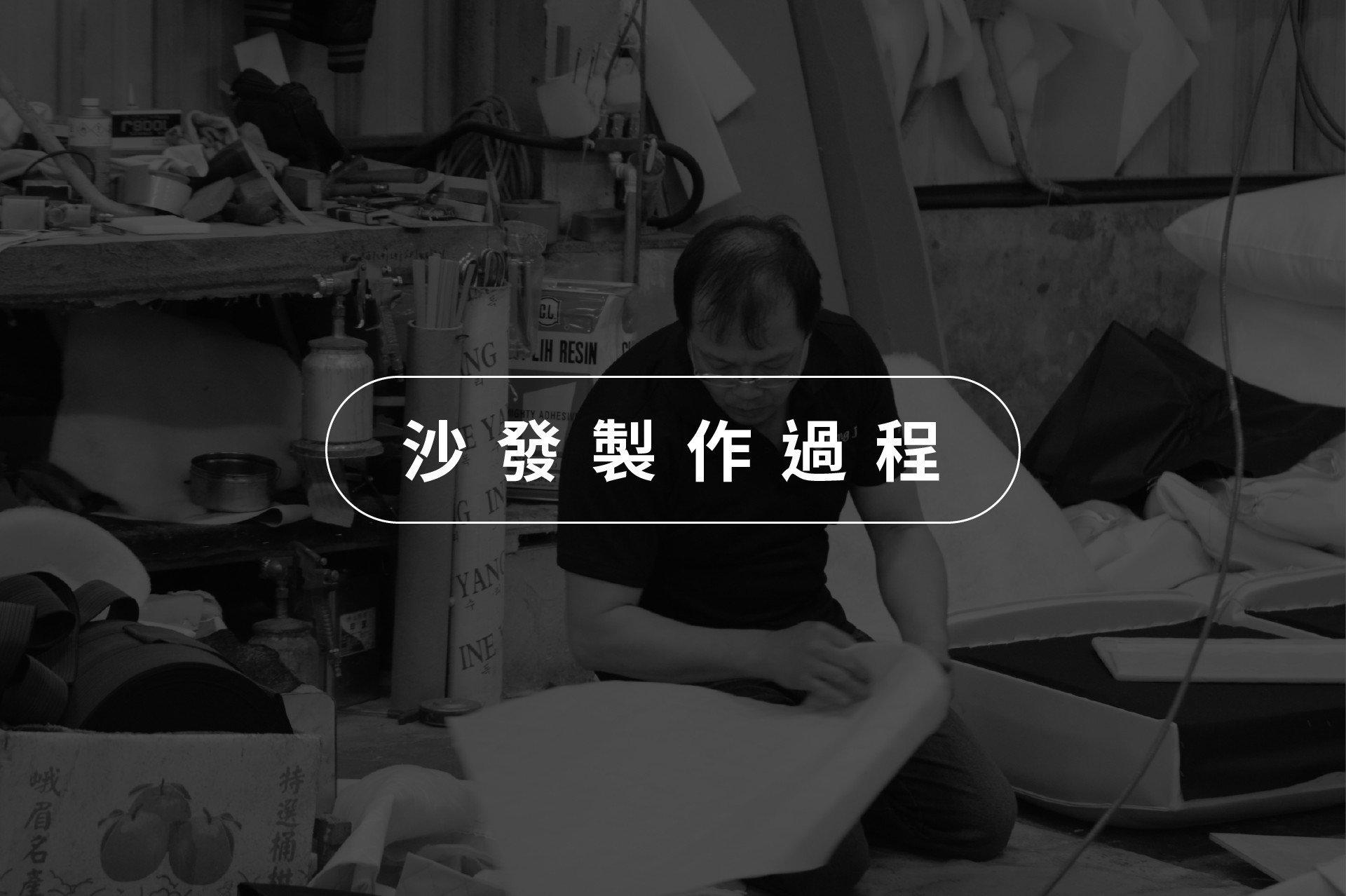 明久家具,專業沙發床墊品牌,其沙發製作過程如下: