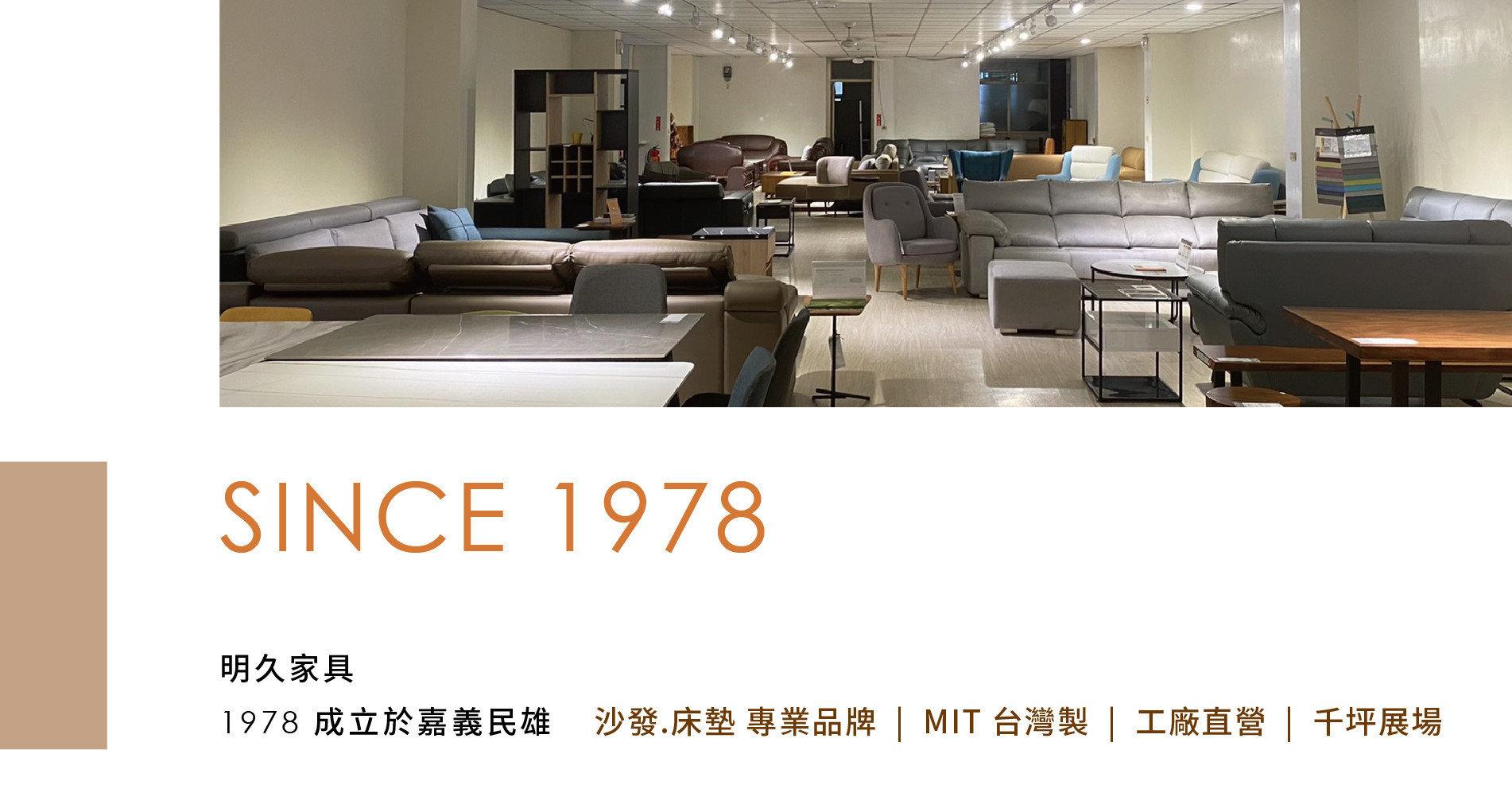 明久家具1978年成立於嘉義民雄,是沙發床墊的專業品牌。MIT台灣製,千坪展場、工廠自營,是當地知名的家具在地嚮導。