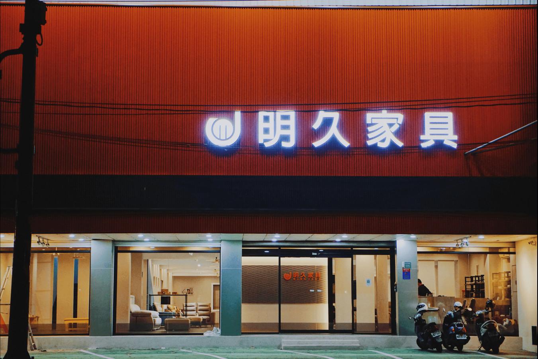 明久家具台南店門市外觀夜景