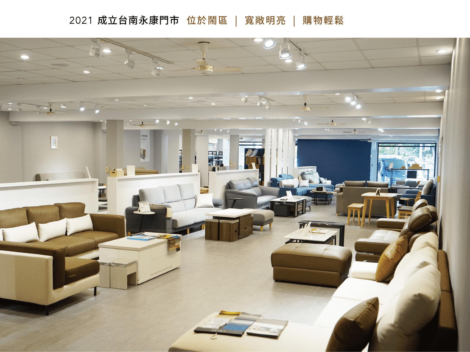 明久家具於2021年成立全台首間分店:【明久台南店】,位置台南市熱鬧的永康區,為台南地區注入新的活力!