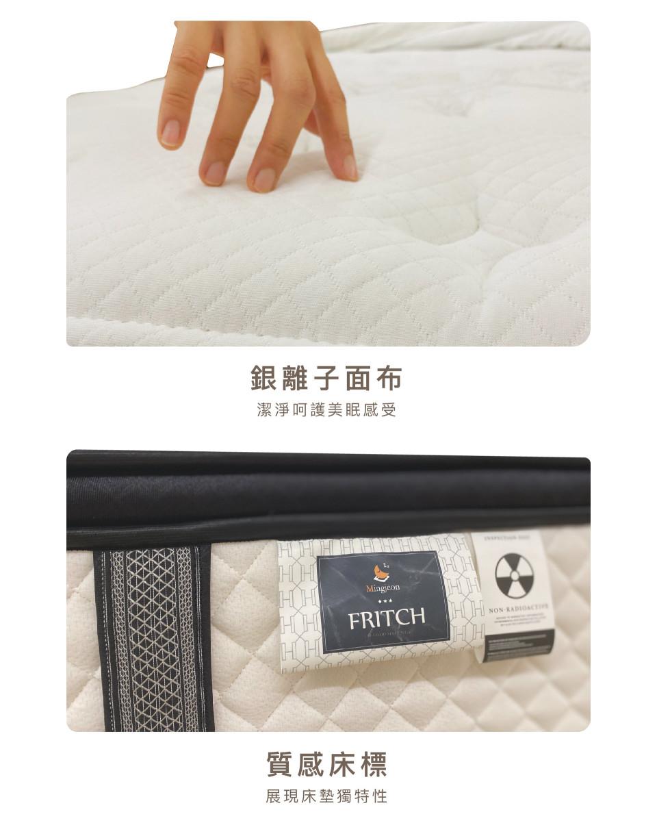 FRITCH 弗里奇床墊具有質感床標、ag銀離子表布特色