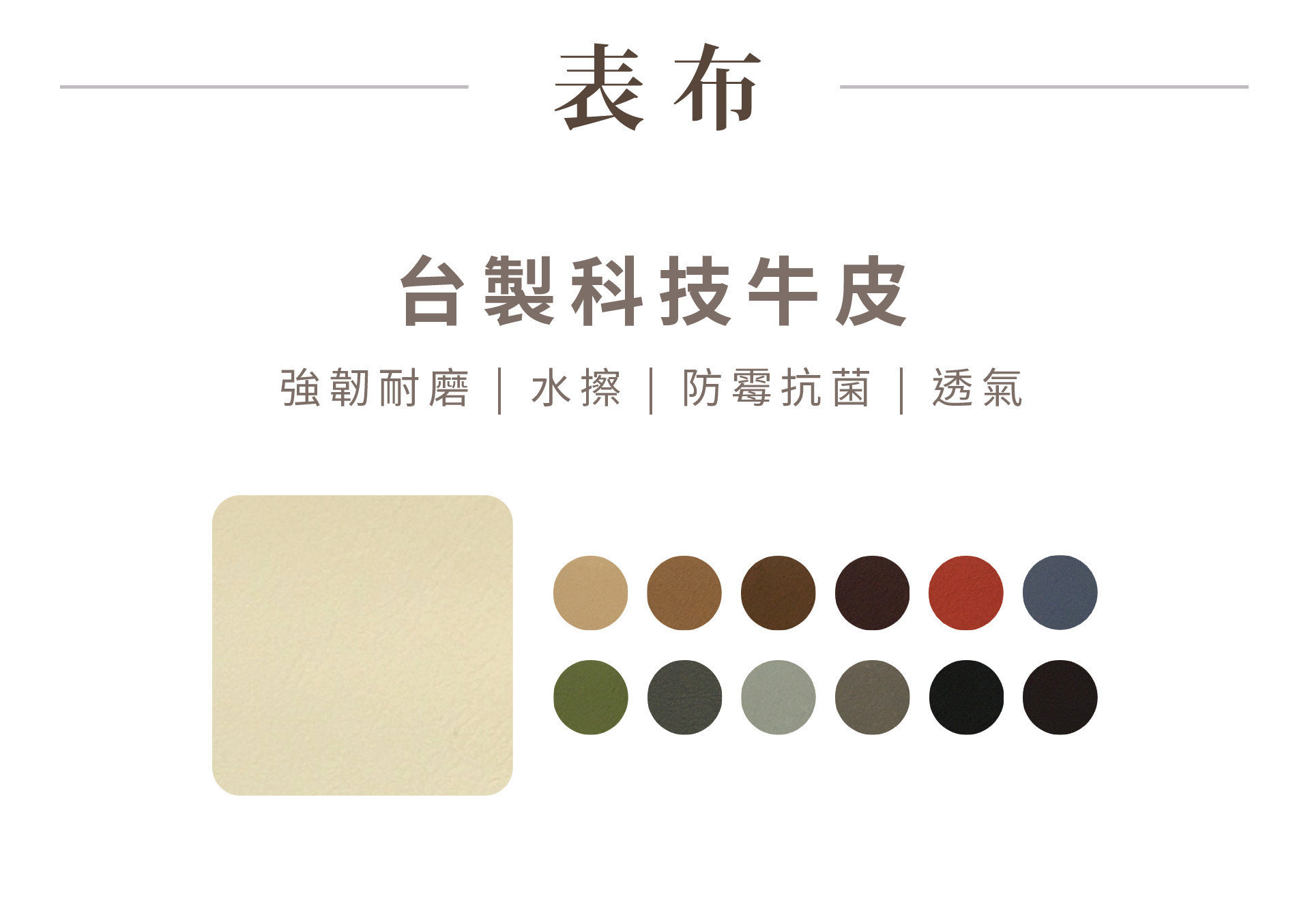 米樂沙發採台製科技牛皮,耐磨防刮,好透氣