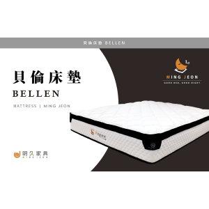 【 BELLEN 貝倫床墊 】(偏硬)