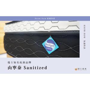 【5分鐘認識瑞士知名抗菌品牌:山寧泰 Sanitized 】