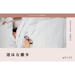 【選床也有撇步?床墊專家教你挑適合的床!】