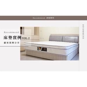 【床墊(組)顧客實例分享】vol.2