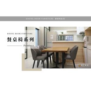 【餐桌椅介紹】:北歐風格 實木系列 岩板 石面