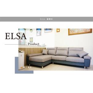 【 ELSA 愛爾莎沙發 】