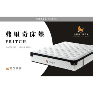 【FRITCH 弗里奇床墊】(適中偏軟)