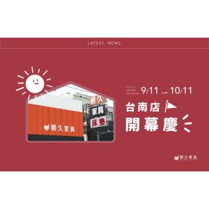 【明久家具台南店  09/12盛大開幕!】:台南家具的新選擇